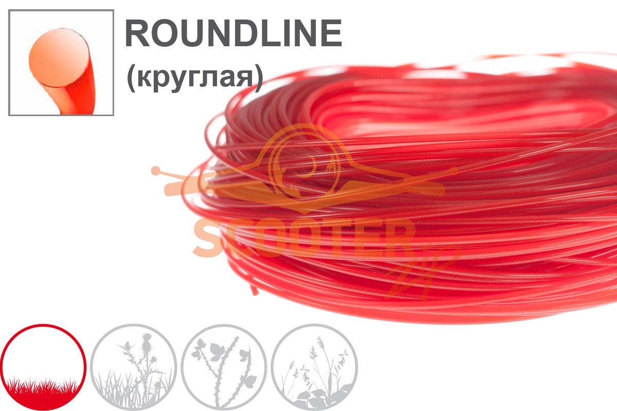 Леска для триммера 1,3мм* 15м ROUNDLINE (красная круглая) OREGON
