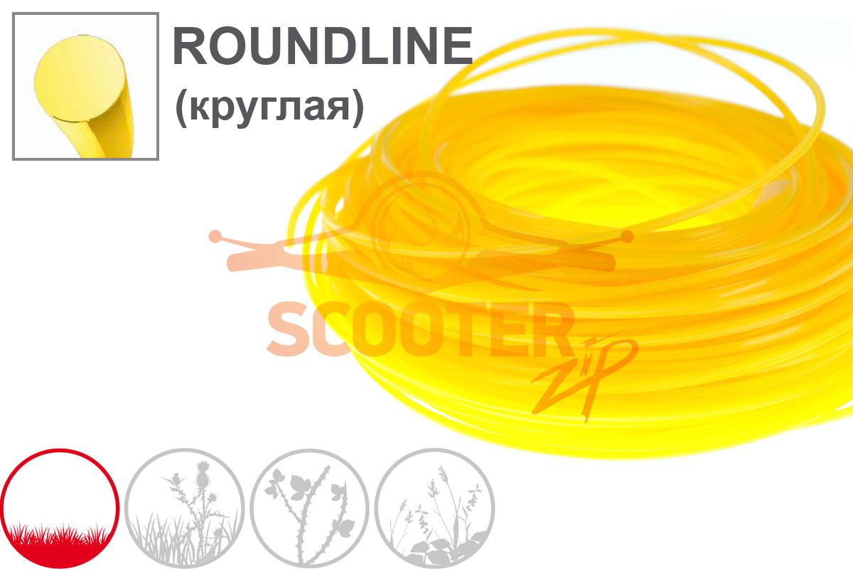 Леска для триммера 1, 6мм* 15м ROUNDLINE (желтая круглая) OREGON