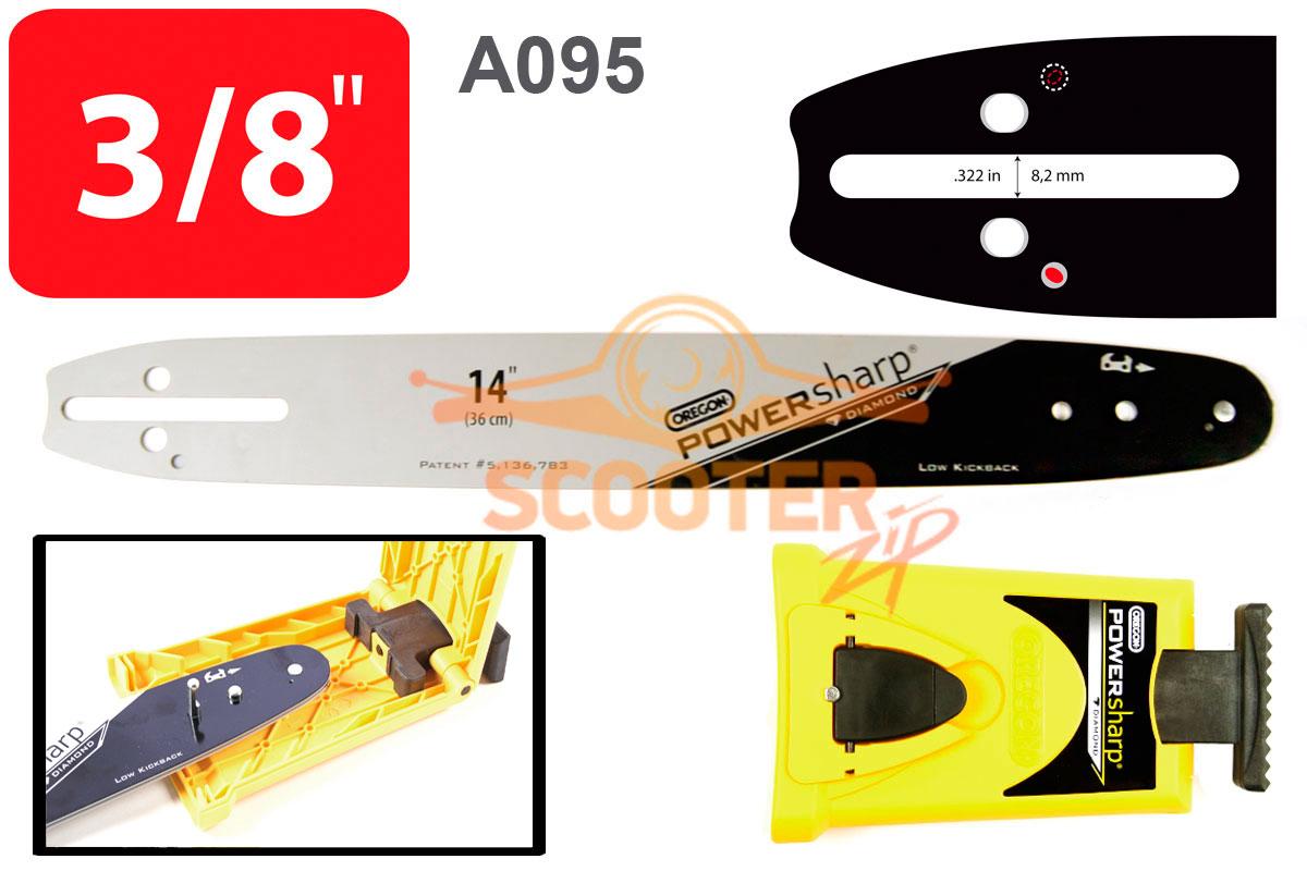 Шина 14'' (цепь 52 звена, посадка -1.3, шаг 3/8, 35см.) A095 + заточное устройство PowerSharp OREGON