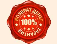 Гарантия 100% возврата денег
