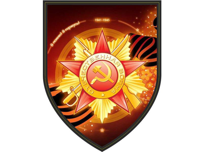 Наклейка 1941-1945. Я помню! Я горжусь! (135х105 мм)