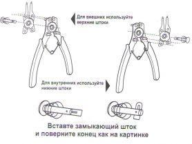 Съемник стопорных колец (внешних и внутренних)
