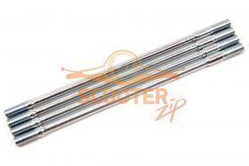 Шпильки цилиндра (компл. 4шт.) для скутера с двигателем 4T 139QMB 50сс M7X168